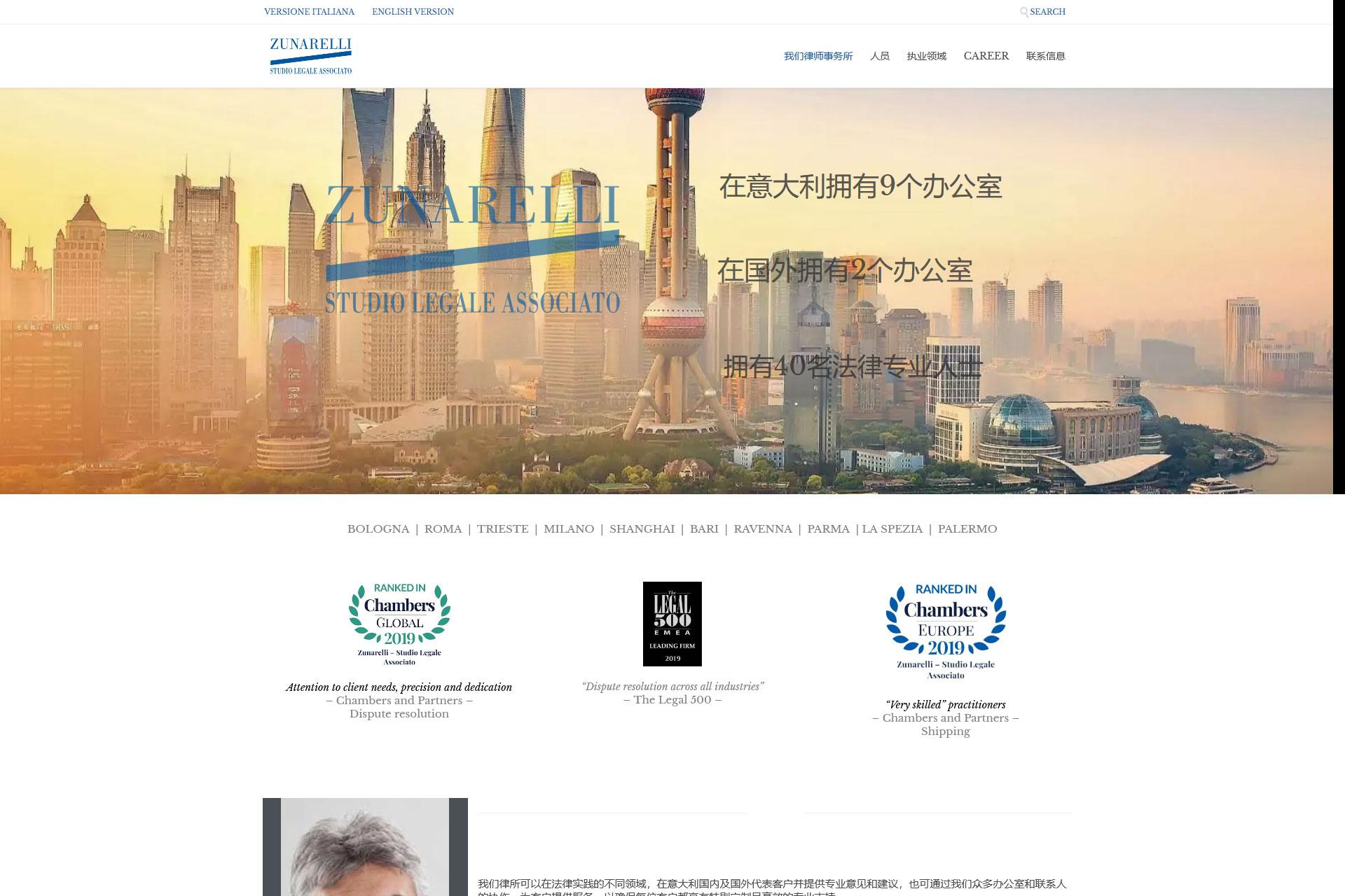 lv-design-realizzazione-siti-web-bologna-portfolio-zunarelli-studio-legale-associato-slide-4
